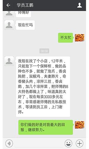 四川卤菜培训学员王鹏