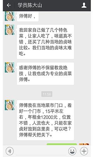 四川卤菜培训学员陈大山