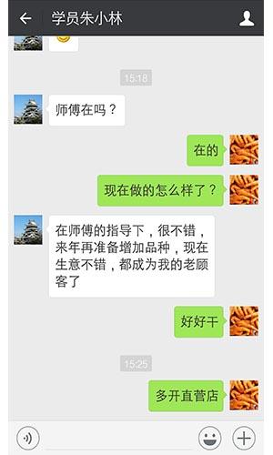 四川卤菜培训学员朱小林